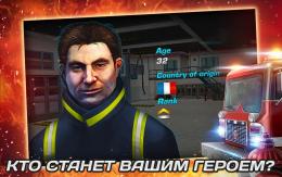 RESCUE: Heroes in Action - команда