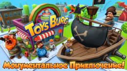 Toysburg - заставка