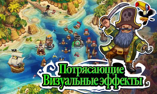 Pirate Legends TD - приключения пиратов