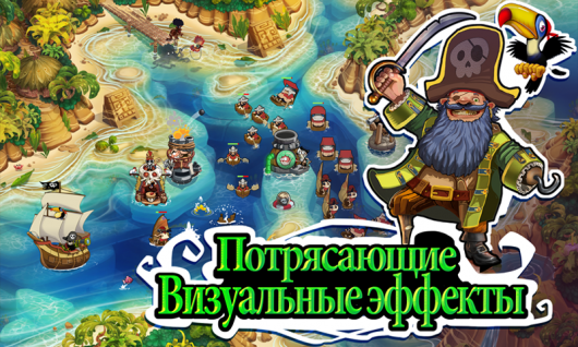 Pirate Legends TD - качественная графика