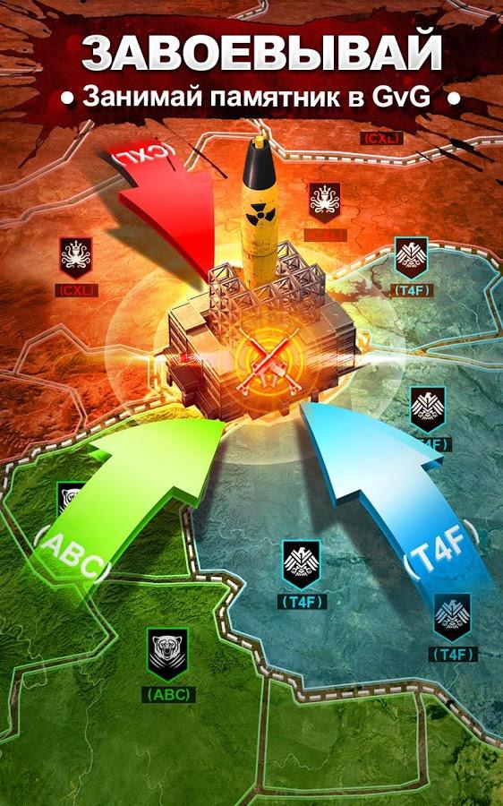 Invasion - масштабное наступление