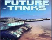 Future Tanks - новый крутые танки