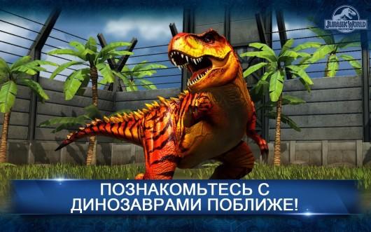 Jurassic World - жуткий мир