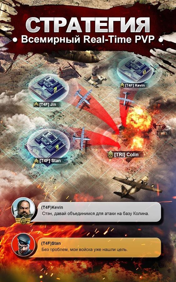 Invasion - военная опасность