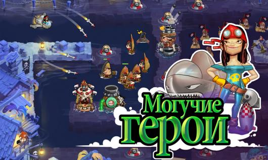 Pirate Legends TD - опасные животые