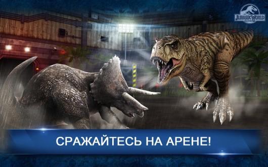 Jurassic World - опасные бои