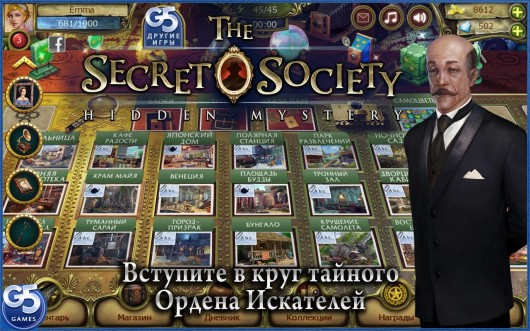 The Secret Society - секретная история