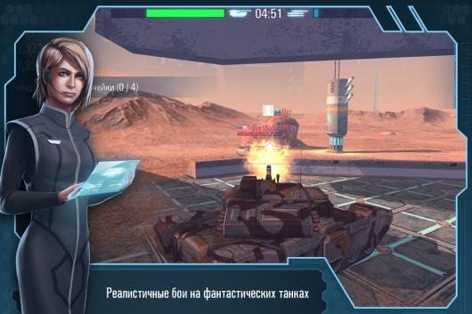 Future Tanks - новые враги