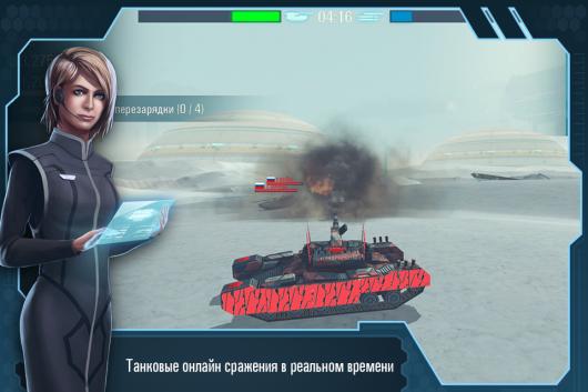 Future Tanks - высокая опасность