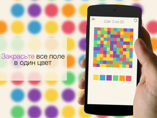 Colors United  - цветовая игра