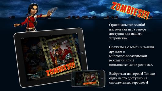 Zombies!!! ® - опасность