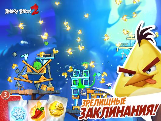 Angry Birds 2 - Злые Птицы возвращаются