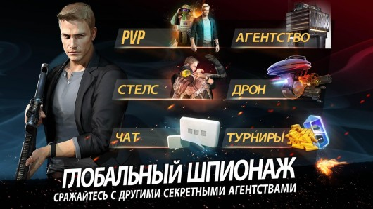 Mission Impossible RogueNation - сетевая игра