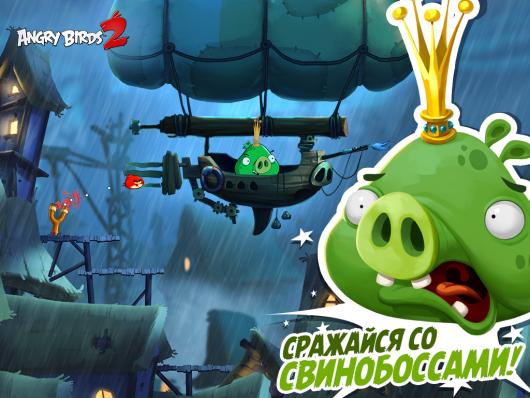Angry Birds 2 - новые уровни