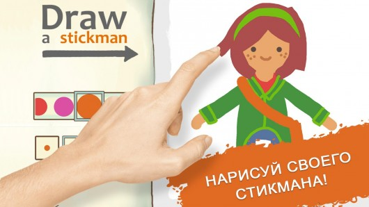 Draw a Stickman: EPIC 2 - рисуем персонажа