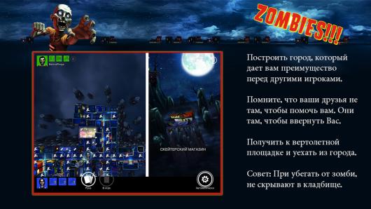 Zombies!!! ® - опасный мир