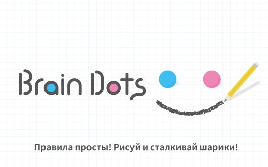 Brain Dots - начало игры