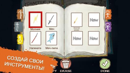 Draw a Stickman: EPIC 2 - оружие