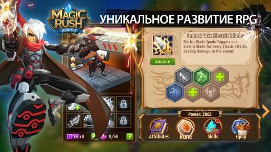 Magic Rush: Heroes - инновации