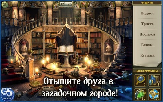 Hidden City: Загадка Теней - загадочная вселенная