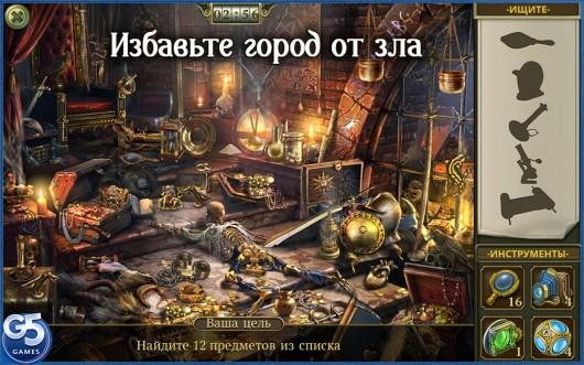 Hidden City: Загадка Теней - зло наступает