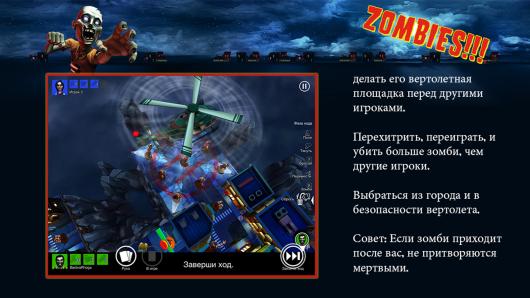 Zombies!!! ® - сражения