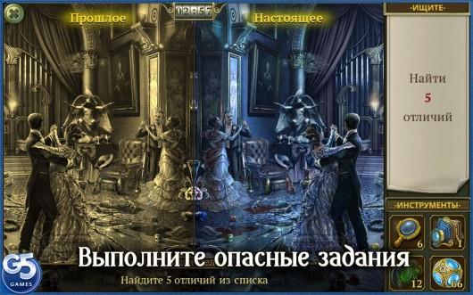 Hidden City: Загадка Теней - квест