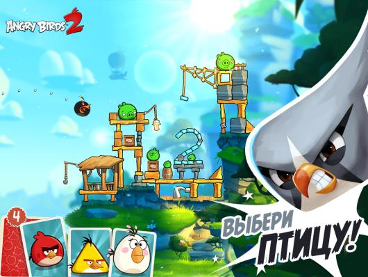 Angry Birds 2 - логическая игра