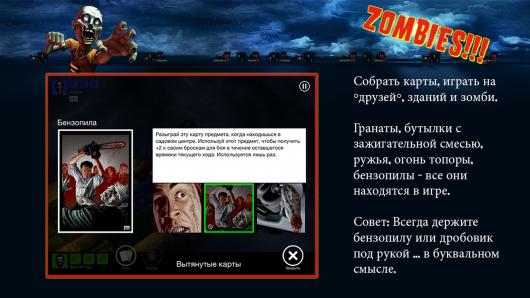 Zombies!!! ® - выживаем