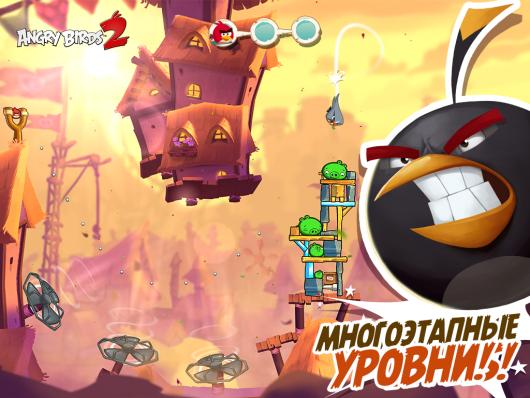 Angry Birds 2 - красивая графика