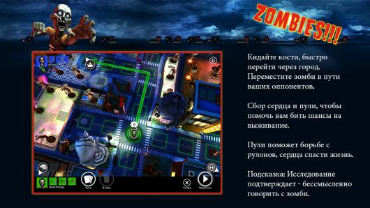 Zombies!!! ® - улицы