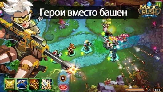 Magic Rush: Heroes - герои на страже башен