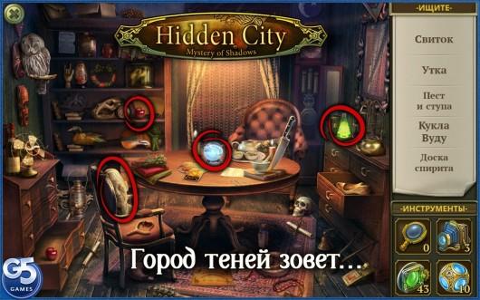 Hidden City: Загадка Теней - новое дело
