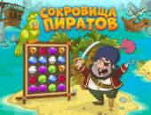 Нарисованный пират из игры Сокровища пиратов