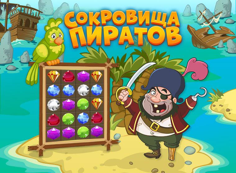 играть сокровища пиратов