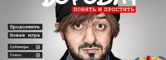 Михаил Галустян в роли персонажа Бородач