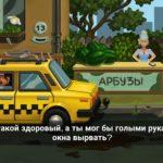 Нарисованный Бородач стоит возле продавщицы арбузов