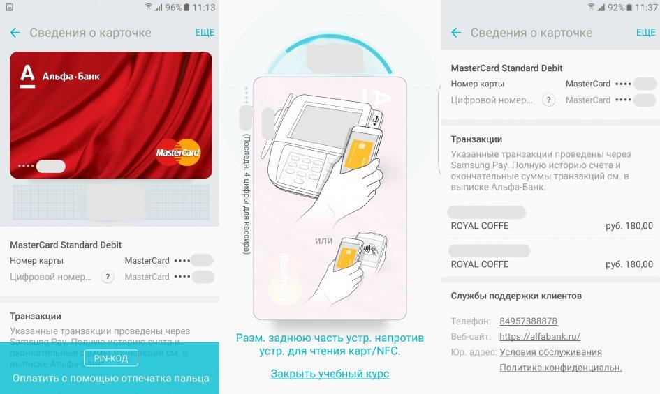 Изображение - Плати прикосновением с samsung pay банковские карты не нужны Samsung-Pay-Use-1