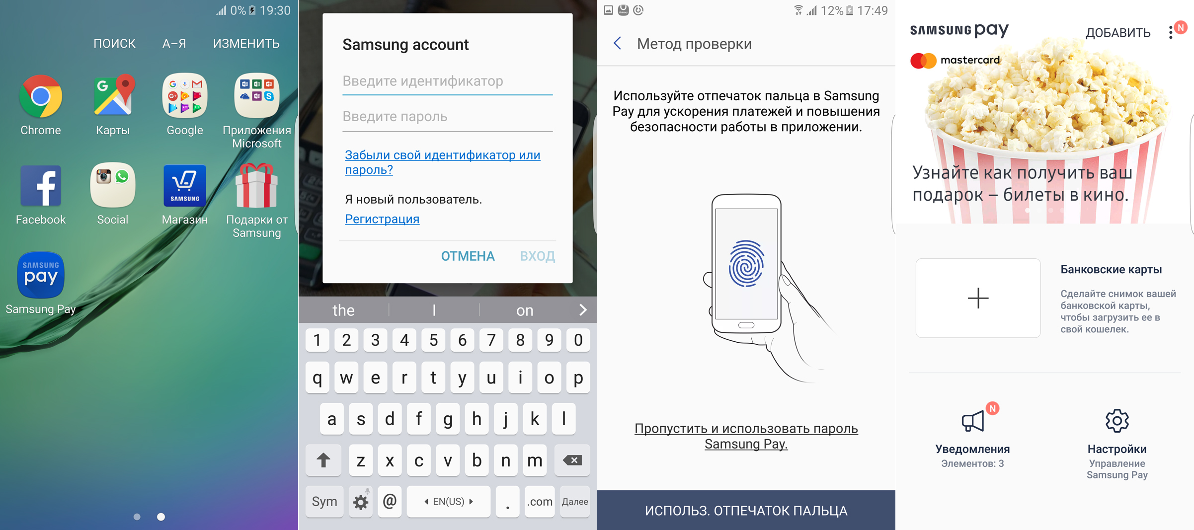 Пример начальной настройки Samsung Pay