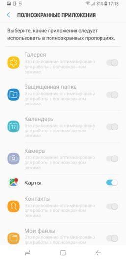 Samsung Galaxy S8/S8+