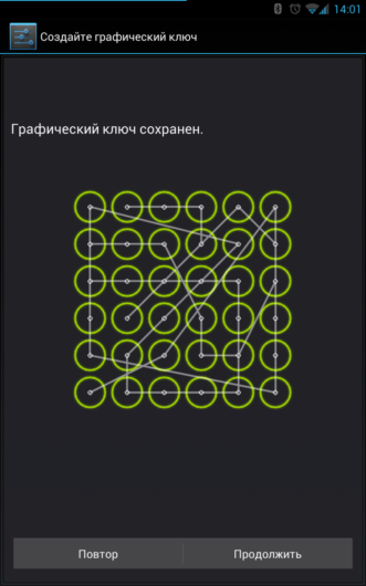 графический пароль для андроид