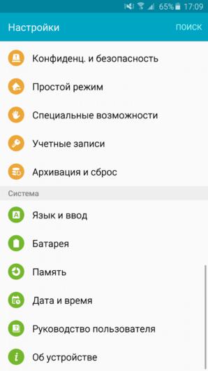 Восстановление удалённых сообщений Samsung Android