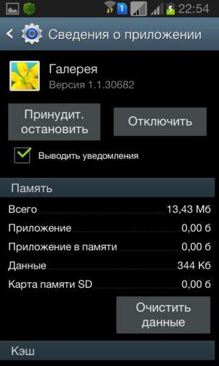 удаление auto backup с телефона samsung