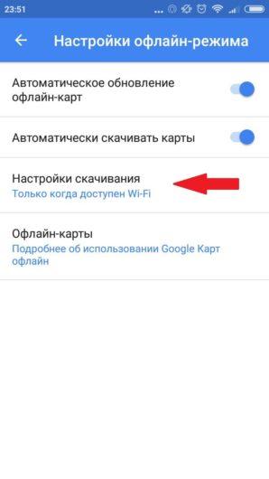 Настройки офлайн-режима на мобильном устройстве для Гугл-карт