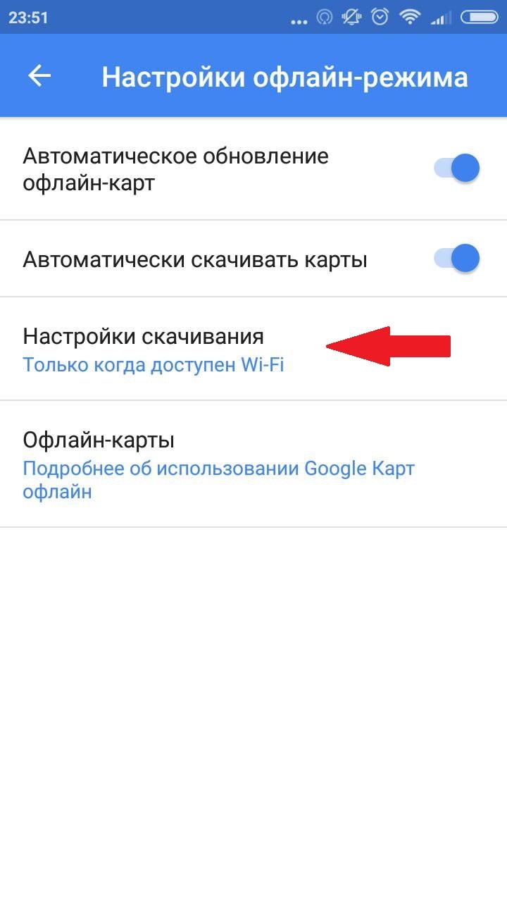 Как Загрузить Карты Google В Андроид
