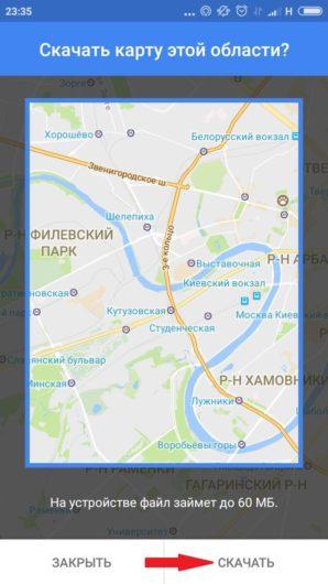 Открытое приложение Google Maps