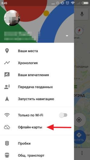 Запуск приложения Гугл карты офлайн на мобильном устройстве