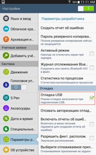 Режим Отладка USB