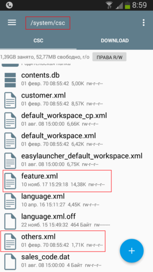 "Файлы ""feature.xml"" и ""other.xml"""