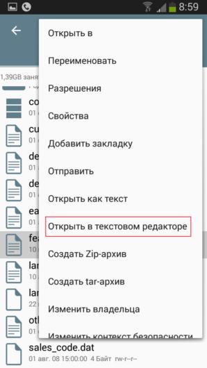 Контекстное меню файла